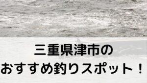 三重県津市ののおすすめ釣りスポットに関する参考画像