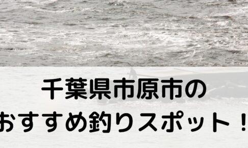 千葉県市原市のおすすめ釣りスポットに関する参考画像