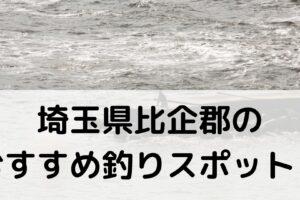 埼玉県比企郡のおすすめ釣りスポットに関する参考画像
