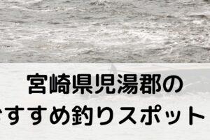 宮崎県児湯郡のおすすめ釣りスポットに関する参考画像