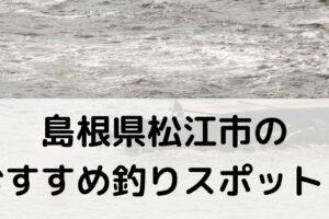島根県松江市のおすすめ釣りスポットに関する参考画像