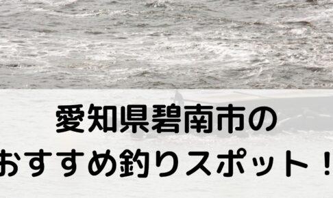 愛知県碧南市のおすすめ釣りスポットに関する参考画像