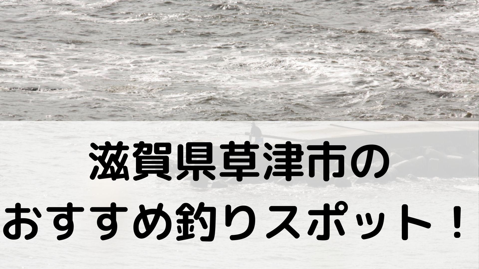 滋賀県草津市のおすすめ釣りスポットに関する参考画像