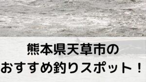 熊本県天草市のおすすめ釣りスポットに関する参考画像