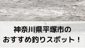 神奈川県平塚市のおすすめ釣りスポットに関する参考画像