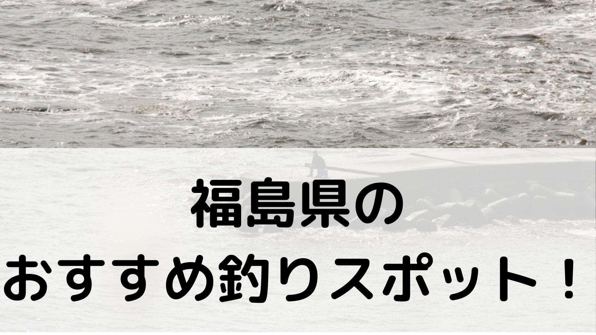 福島県のおすすめ釣りスポットに関する参考画像
