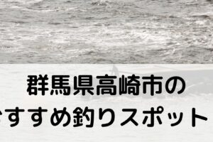 群馬県高崎市のおすすめ釣りスポットに関する参考画像