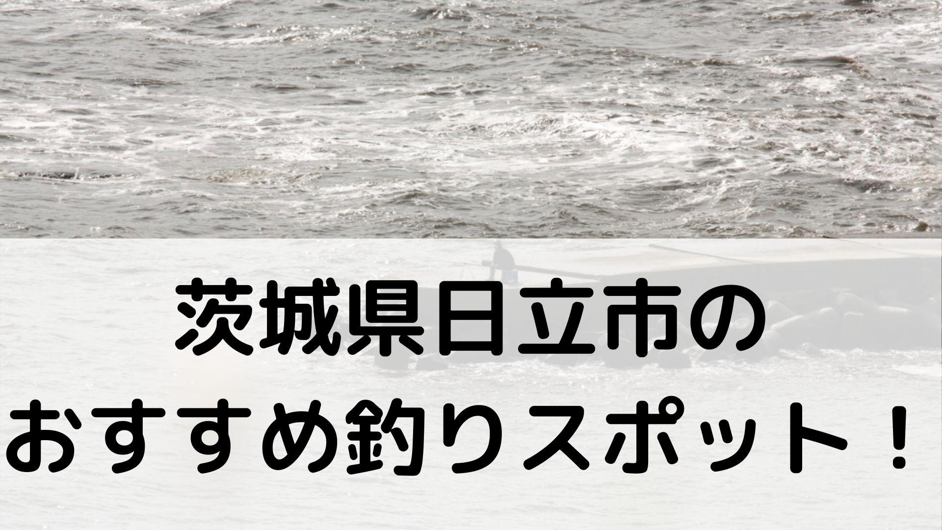 茨城県日立市のおすすめ釣りスポットに関する参考画像