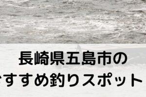 長崎県五島市のおすすめ釣りスポットに関する参考画像
