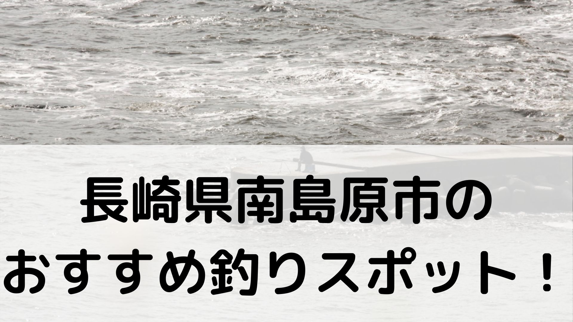 長崎県南島原市のおすすめ釣りスポットに関する参考画像