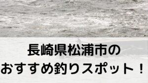 長崎県松浦市のおすすめ釣りスポットに関する参考画像