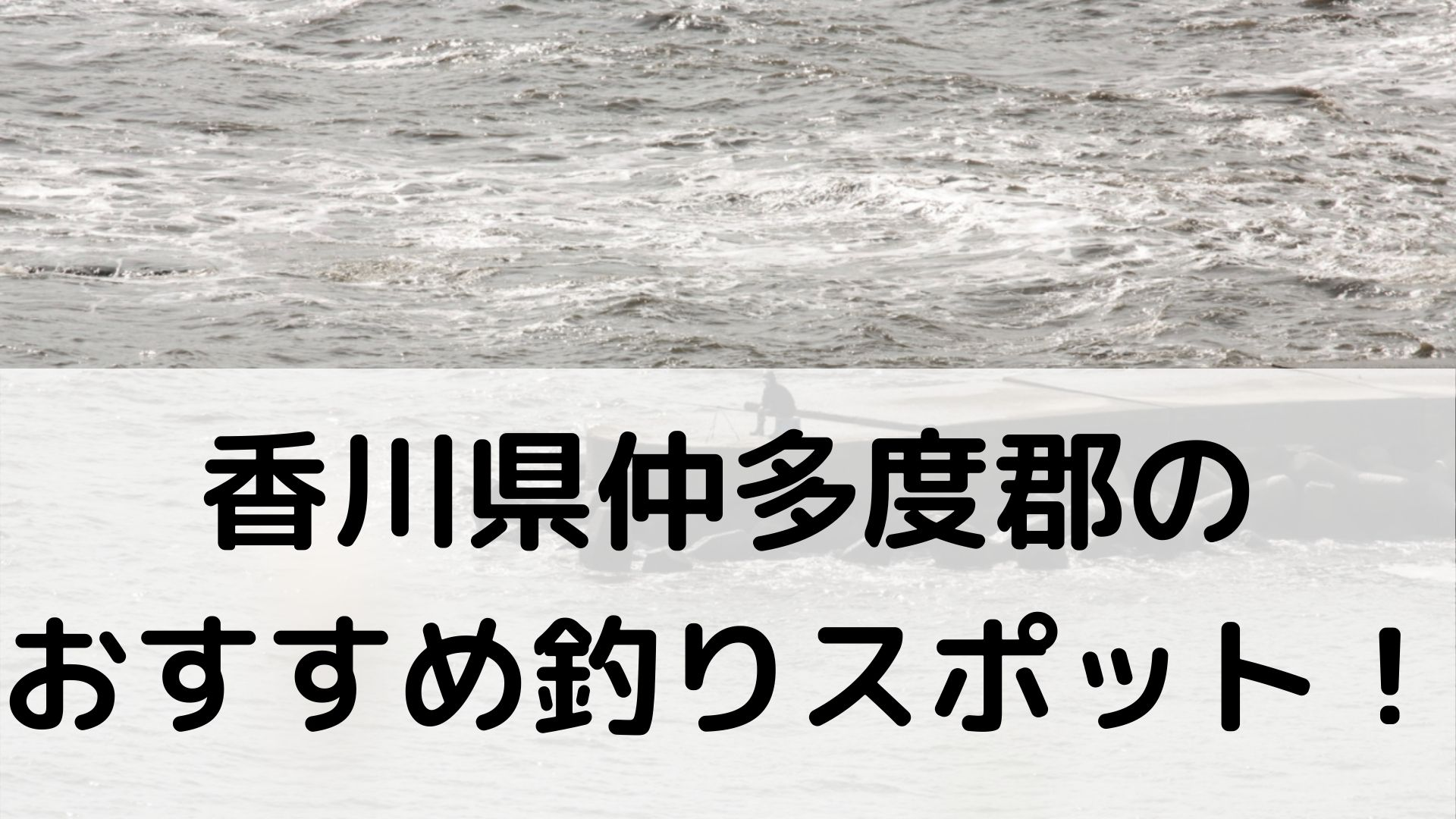 香川県仲多度郡のおすすめ釣りスポットに関する参考画像