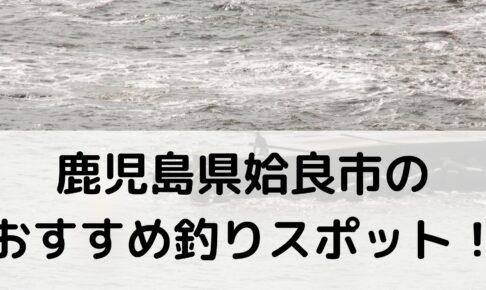 鹿児島県姶良市のおすすめ釣りスポットに関する参考画像